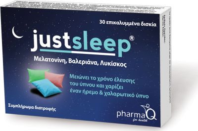 PharmaQ Just Sleep Μελατονίνη, Βαλεριάνα, Λυκίσκος 30 Κάψουλες