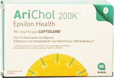Epsilon Health Arichol 200K 60 Ταμπλέτες
