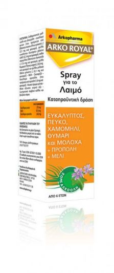 Arkopharma Arko Royal Spray για το λαιμό 30ml