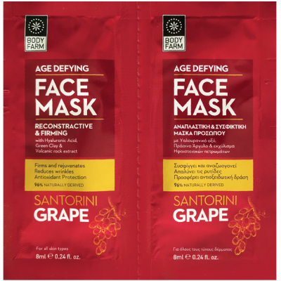 Bodyfarm Αναπλαστική & Συσφικτική Μάσκα Προσώπου Santorine Grape 2x8ml
