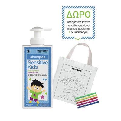 Frezyderm Sensitive Kids Shampoo Boys 200ml & Υφασμάτινη Τσάντα Ζωγραφικής Με 5 Μαρκαδόρους