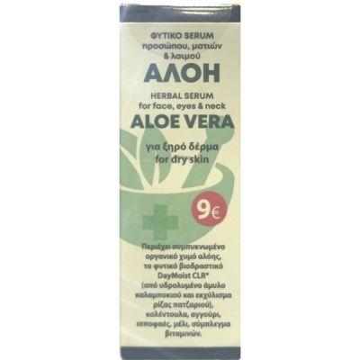 Fito+ Aloe Serum Προσώπου, Λαιμού & Ματιών 30ml