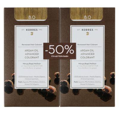 KORRES Argan oil 8.0 Advanced Colorant Μόνιμη Βαφή Μαλλιών Καστανό Ανοικτό 2x50ml με έκπτωση 50% στην δεύτερη βαφή