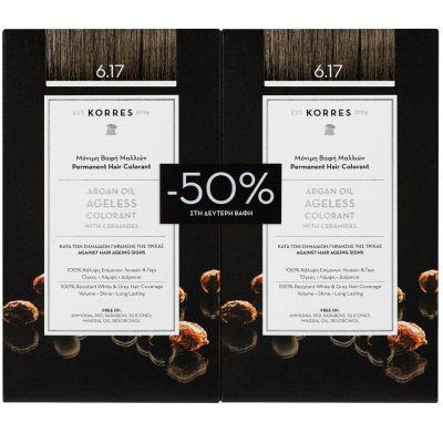 KORRES Argan oil 6.17 Advanced Colorant Μόνιμη Βαφή Μαλλιών Ξανθό Σκούρο Μπεζ  2x50ml με έκπτωση 50% στην δεύτερη βαφή Ξανθό Σκούρο Μπεζ