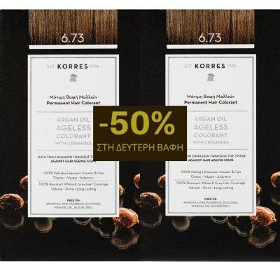 KORRES Argan oil 6.73 Advanced Colorant Μόνιμη Βαφή Μαλλιών Χρυσό Κακάο 2x50ml με έκπτωση 50% στην δεύτερη βαφή Χρυσό Κακάο
