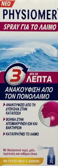 Physiomer Spray για το Λαιμό με Γεύση Μέλι & Λεμόνι 20ml